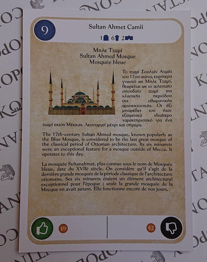 Photo 8「スルタン・アフメット・ジャーミー(ブルー・モスク)」解説