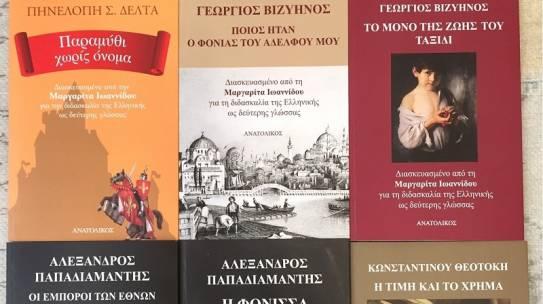 しがしが留学記:ギリシア語とギリシア文学を同時に学べる教材の紹介!