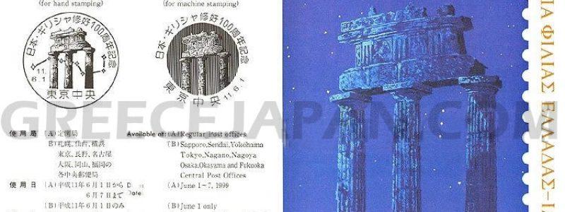 100YEARS-Greek-Japanese-relations.jpg