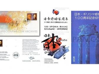 記念切手からみるギリシャと日本の友好の証:日希修好100周年記念切手