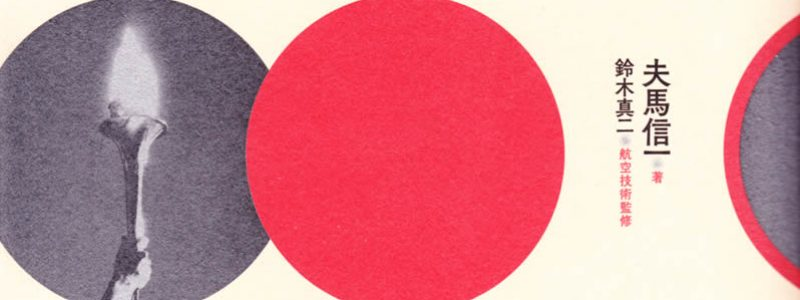 1964tokyo-flame-cover.jpg