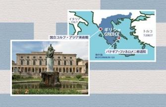 ギリシャ・日本の研究者による講演会、8月31日(土)東京で開催