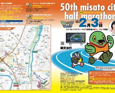 50th-misatohalf2.jpg