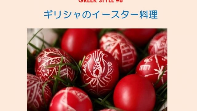 Greek-Style_8-b.jpg