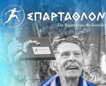 Spartathlon2021-poster1.jpg