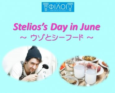 Stelioss-Day-Jun30_small.jpg