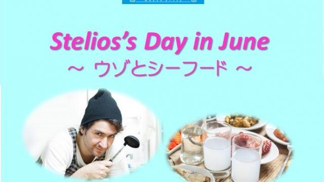 Stelioss-Day-Jun30_small.jpg