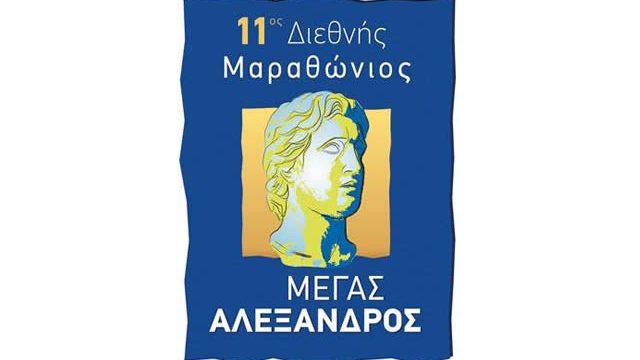 alexander_the_great_marathon11.jpg
