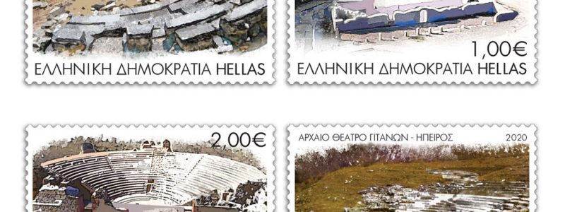 arxaia-theatra_stamps1.jpg