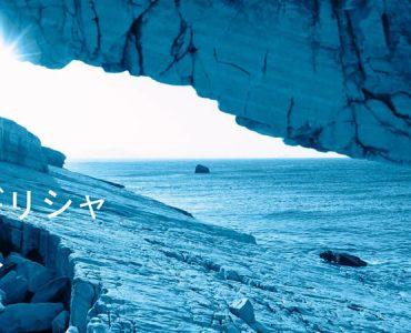 chanel-think-blue-greece.jpg