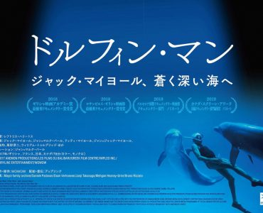 dolphinman-poster.jpg