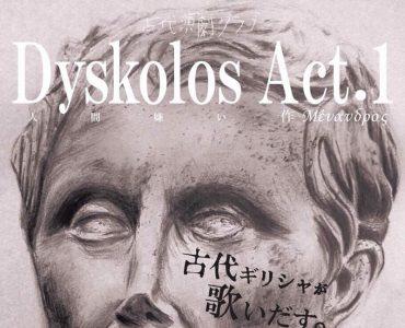 dyskolos-menandrou-tokyo1.jpg