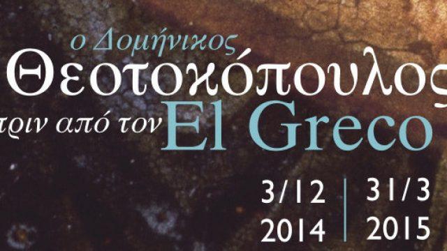 el_greco_small3.jpg