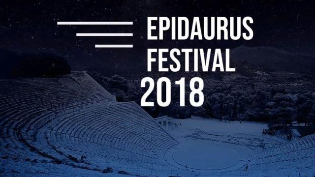 epidavros2018.jpg
