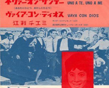 erichiemi1961.jpg