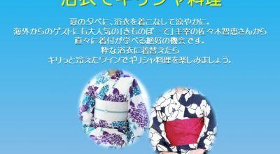 filoi-yukata19-s.jpg