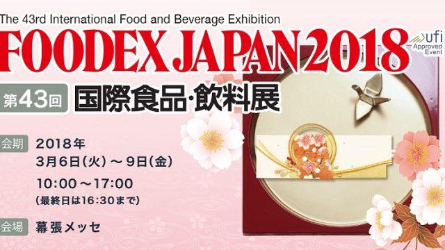 foodex18-top.jpg