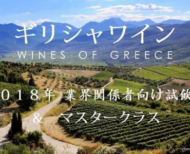g-wine2018-1.jpg