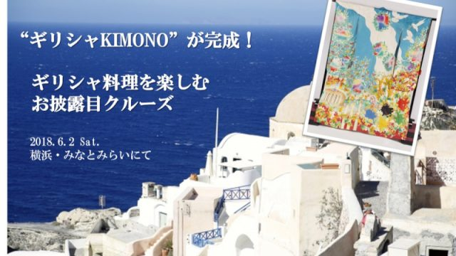 gr-kimono_01.jpg