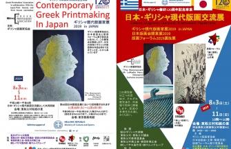 「日本・ギリシャ現代版画交流展」8月に東秩父・和紙の里、11月末に東京都美術館で開催