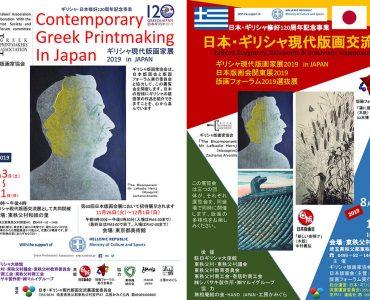 greek-printing-japan-1.jpg