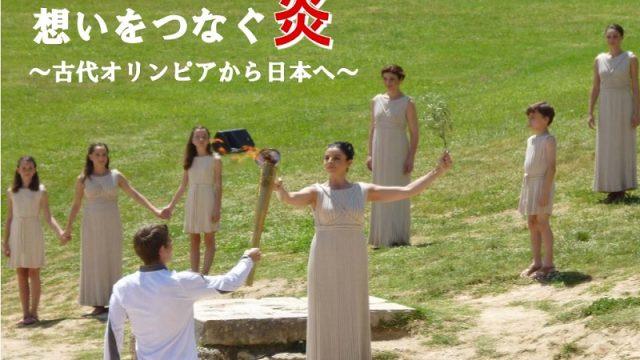 inazawa-torch.jpg
