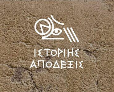 istoriis-apodeksis.jpg