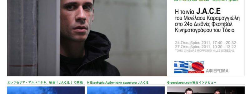 jace-site-1.jpg