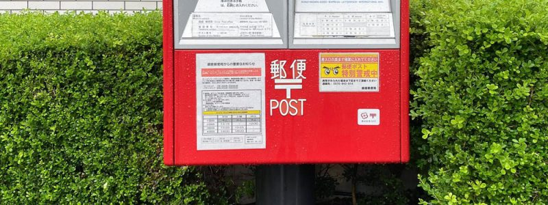 japan-post-letterbox.jpg