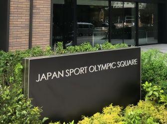 スポーツ界の新たな拠点「Japan Sport Olympic Square」16日(木)竣工記念式典開催