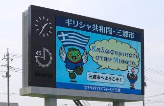 Tokyo2020:ギリシャ陸上連盟、埼玉県三郷市を事前キャンプ地に選定