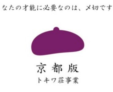 kyoto_tokiwa.jpg