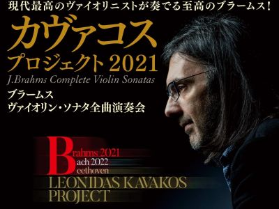 leonidas-kavakos-2021-tokyo-3.jpg