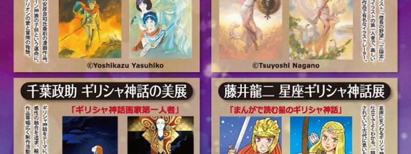 manga-poster-girisha-1.jpg