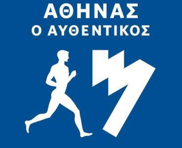 marathon-the-authentic-logo.jpg