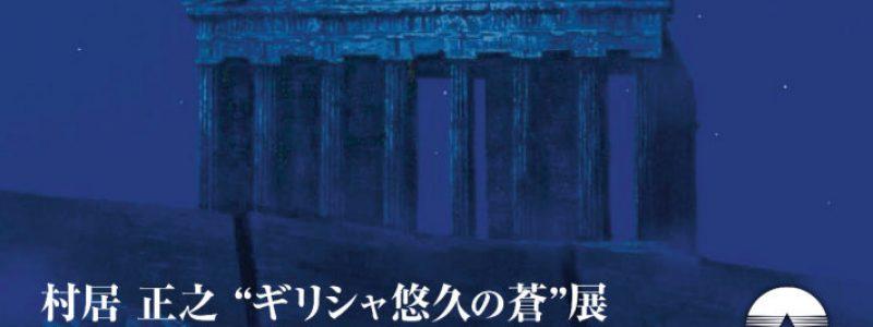 masayuki-murai-toyama.jpg