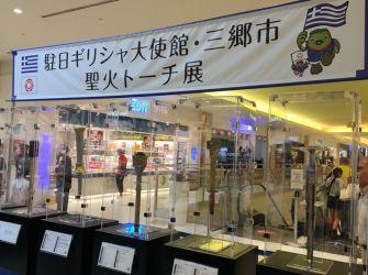 Tokyo2020:ギリシャのホストタウン埼玉県三郷市で聖火リレーボランティア募集