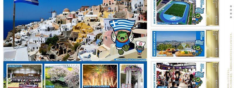 misato-greece_hosttownstamps-s.jpg
