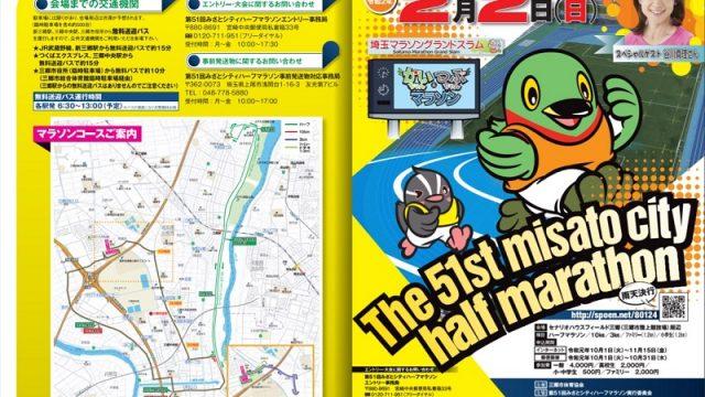 misato-half2020-2.jpg