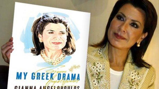my-greek-drama.jpg
