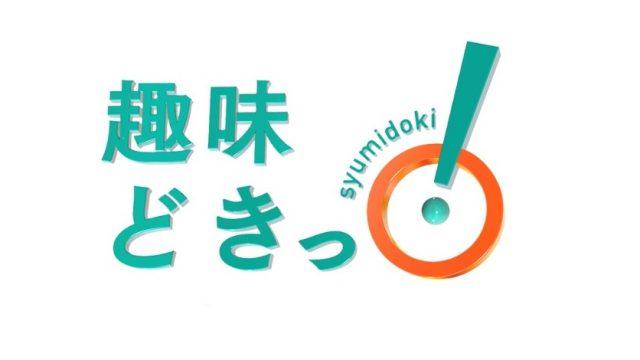 nhk-shumidoki-b.jpg