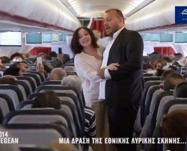 opera-aegean-airlines.jpg