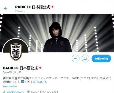 paok-jp-twitter.jpg