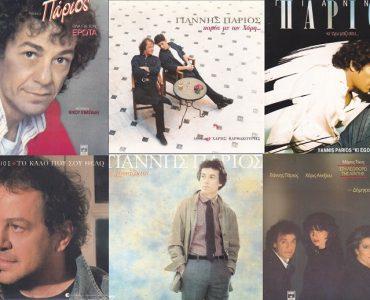 parios-albums-s.jpg