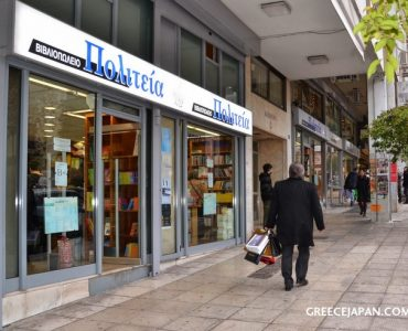 politeia-bookshop.jpg