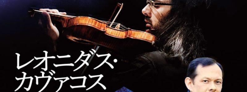 poster-kavakos-japan.jpg