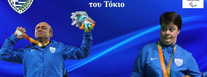 simaioforoi-paraolympics-tokyo2020.jpg