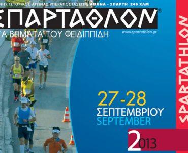 spartathlon2013.jpg
