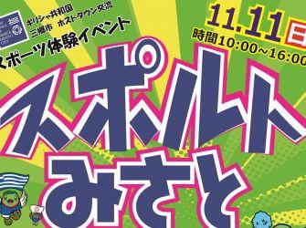2020年東京五輪のホストタウン・三郷市で「スポルトみさと 2018」開催!