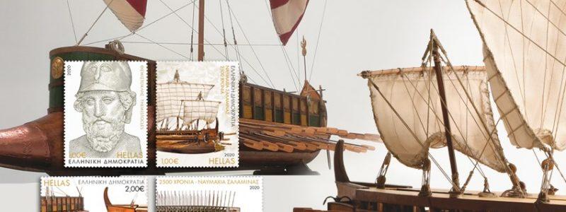 stamps-salamina-1.jpg